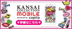 KANSAI COLLECTION MOBILE
